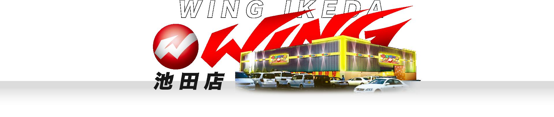 ウイング池田店