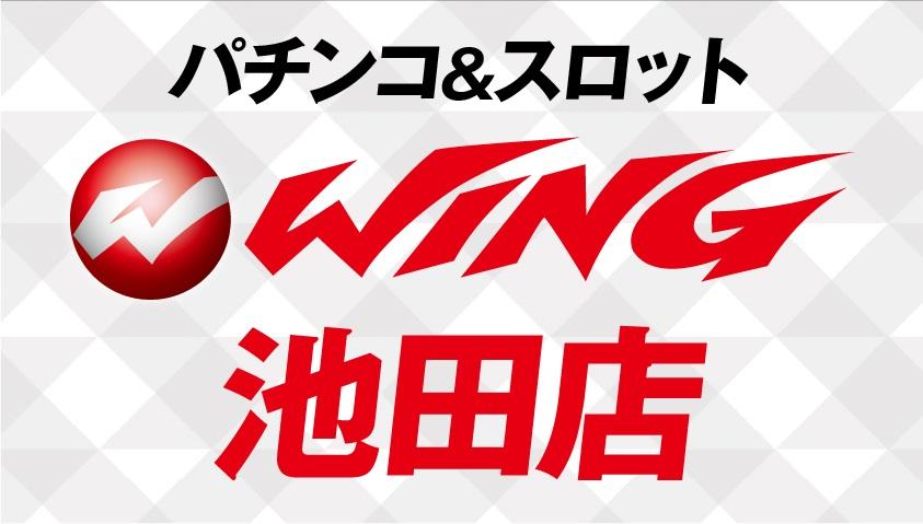 ウイング池田店トピックス画像