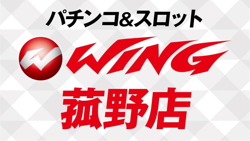 ウイング菰野店トピックス画像
