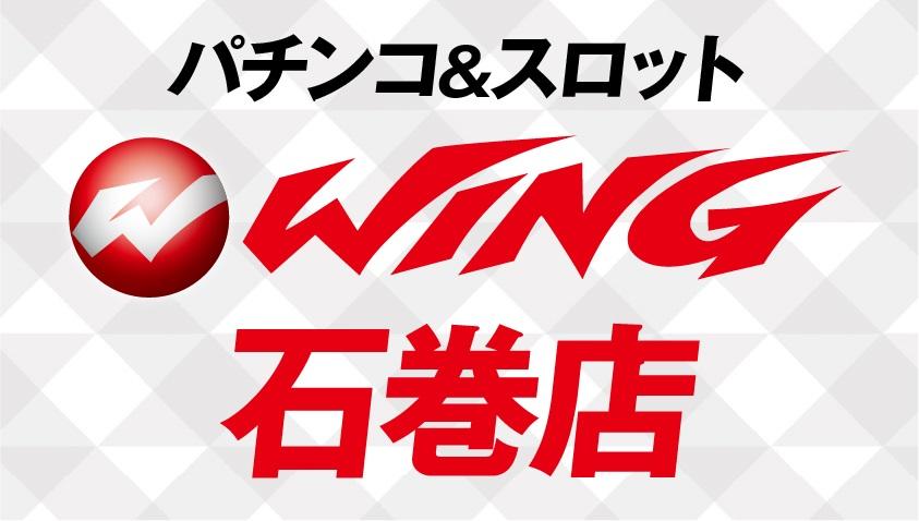 ウイング石巻店トピックス画像