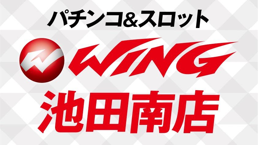 ウイング池田南店トピックス画像