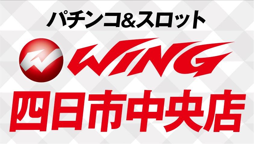 ウイング四日市中央店トピックス画像
