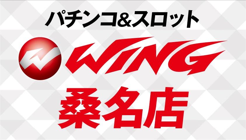 ウイング桑名店トピックス画像