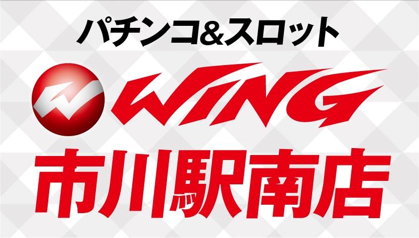 ウイング市川駅南店トピックス画像