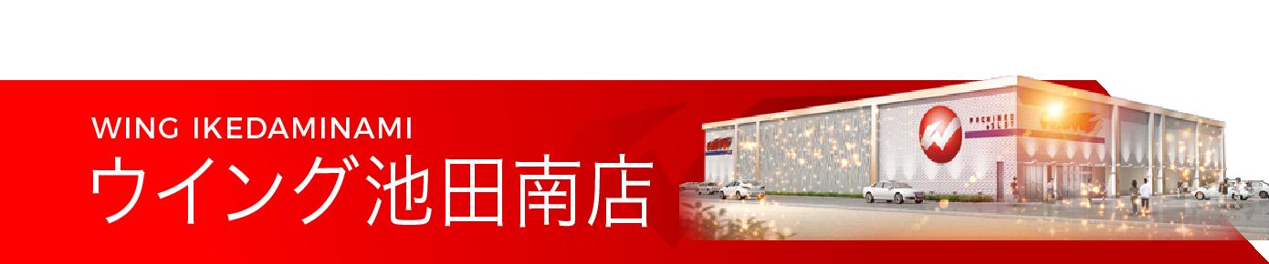 パチンコ&スロット ウイング池田南店