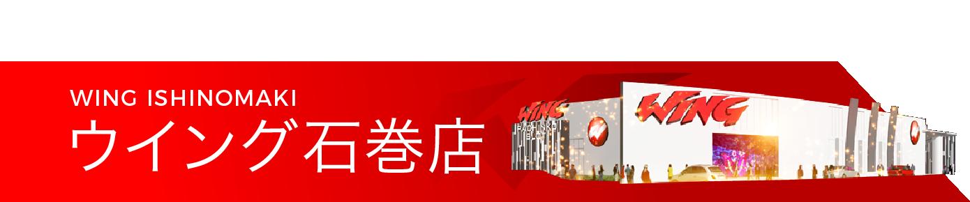 ウイング石巻店店舗詳細
