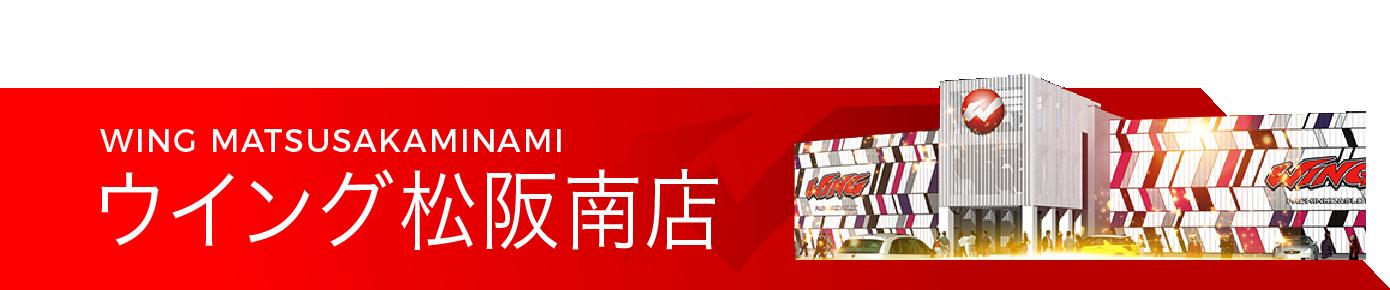 パチンコ&スロット ウイング松阪南店