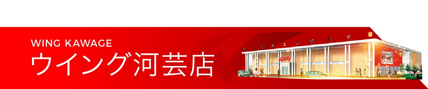 ウイング河芸店店舗詳細