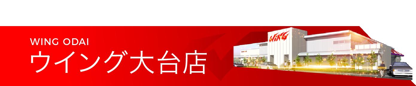 ウイング大台店店舗詳細